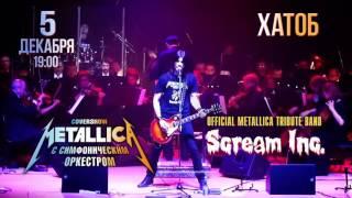 Metallica Scream Inc