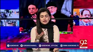 92at8 - 17 January 2018 - 92NewsHDPlus