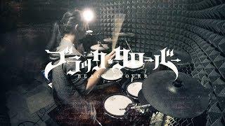 【ブラッククローバー】感覚ピエロ - ハルカミライを叩いてみた / Black Clover Opening Kankaku Piero - Haruka Mirai Full drum cover