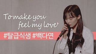 Adele-To make you feel my love COVER by.백다연 width=
