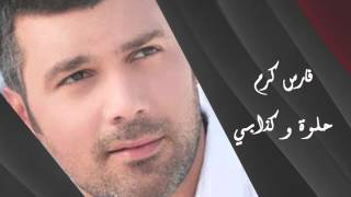 Fares Karam - Helwa W Kezabi | فارس كرم - حلوة و كذابي
