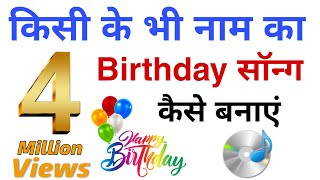 How To Make Birthday Song Of Your Name | Personalized Happy Birthday Song.