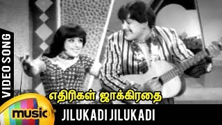 Jilukadi Jilukadi Song | Ethirigal Jakkirathai Tamil Movie | RS Manohar | TMS | P Susheela