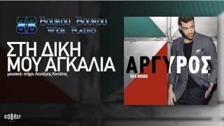Konstantinos Argiros - Sti Diki Mou Agkalia - Κωνσταντίνος Αργυρός - Στη Δική Μου Αγκαλιά - Cd 2016