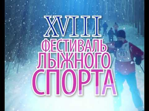 Лыжня России - 2011