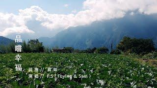 FS (Fuying&Sam) - 【品嚐幸福】 里仁20th Leezen