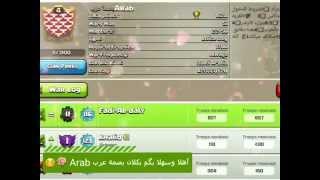 كلاش اوف كلانس - كلان Arab بصمة عرب