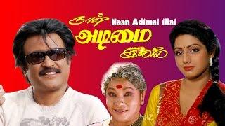tamil full movie   Naan Adimai illai   Rajinikanth   Sri Devi   Superhit tamil movie width=