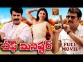 CHIEF MINISTER | TELUGU FULL MOVIE | MAMMOOTTY | ROJA | TELUGU MOVIE ZONE