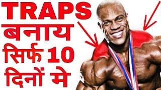 Traps Size gain workout/ shoulder traps size gain workout hindi/how to size gain workout hindi