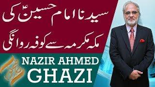 Subh E Noor | Syedna Imam Hussain A.S ki Makkah Mukarma se Koofa Rawangi | 20 August 2018 | 92NewsHD