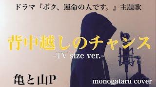 【歌詞付き】 背中越しのチャンス ~TV size ver.~ (ドラマ『ボク、運命の人です。』主題歌) - 亀と山P (monogataru cover)