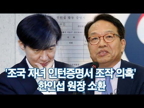 검찰, '조국 자녀 인턴증명서 조작 논란' 한인섭 원장 소환