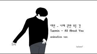 태민(Taemin)-너에 관한 모든 것(All About You) animation ver.