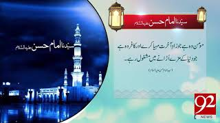 Quote | Imam Hassan (AS) | 17 Sep 2018 | 92NewsHD