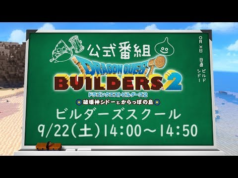 WTFF::: TGS 2018 Gameplay for Dragon Quest Builders 2