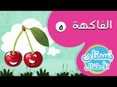 أسماء وأشكال الفاكهة | 5