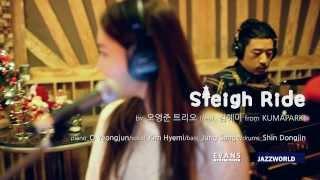 Sleigh Ride_오영준 트리오 (feat. 김혜미 from 쿠마파크)