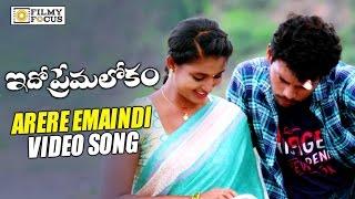 Arere Emaindi Video Song Trailer | Idho Prema Lokam Movie Songs | Ashok Chandra, Teja Reddy, Karunya