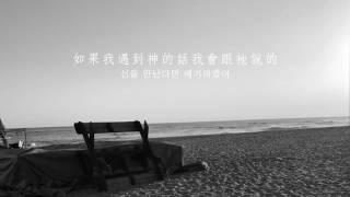 【韓繁中字】Rap Monster(BTS/防彈少年團) - always (2017)