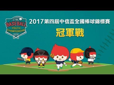20171107中信盃棒球錦標賽 冠軍賽 台東新生VS竹縣中山 - YouTube