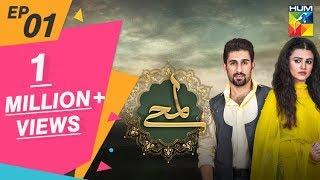 Lamhay Episode #01 HUM TV Drama 28 August 2018
