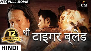 टाइगर ब्लेड (2018) New Released Full Hindi Dubbed Movie | Hollywood Action Movie In Hindi