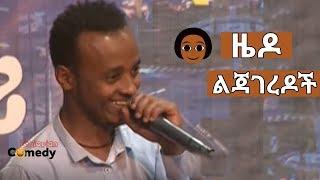 Ethiopia: ኮሜዲያን ዜዶ ስለልጃገረዶች የቀለደዉ በሳቅ የሚገድል ቀልድ|Ethiopian Comedy