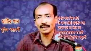 মুজিব পরদেশী'র সেরা ৫   Best 5 Of Mujib Pordeshi
