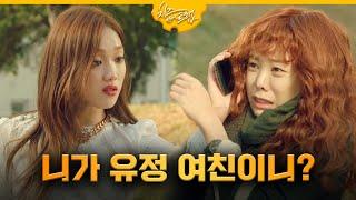 cheeseinthetrap Beck In-ha(Lee Sung-kyoung) hurling Yoo Jung(Park Hae-jin) girfriend down 160201 EP9