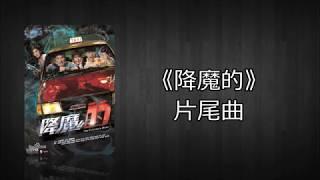 [Lyrics] 遙不可及《降魔的》片尾曲 The Exorcist's Meter Ending Song - 胡鴻鈞 Hubert Wu