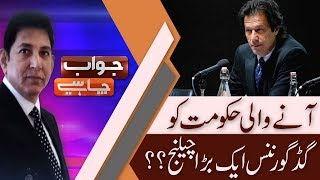 Jawab Chahye | Suggestions for Upcoming Govt regarding Education,Governance & Health |7 August 2018