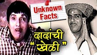 Dada Kondke Movies    Interesting & Unknown Facts