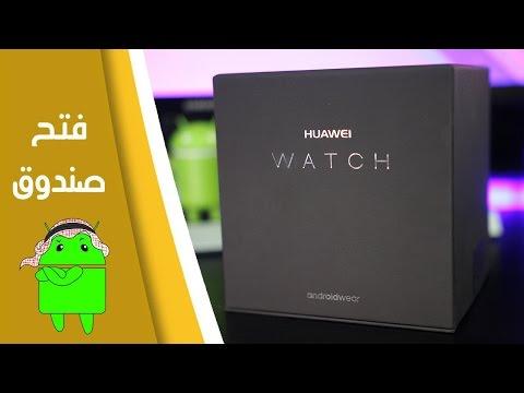 فتح صندوق وأول نظرة على ساعة هواوي الذكية بنظام Android Wear