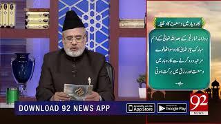 Nuskha : Karobar Mian Azafa | Subh E Noor | 19 Nov 2018 | Headlines | 92NewsHD