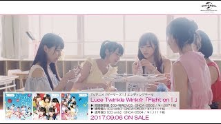 【Luce Twinkle Wink☆】TVアニメ『ゲーマーズ』EDテーマ「Fight on!」MV -short ver.- (第2弾)