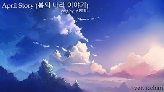 【icchan】APRIL (에이프릴) -  April Story (봄의 나라 이야기 ) 【vocal cover】