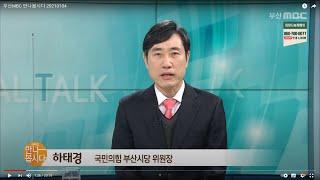 하태경 국민의힘 부산시당 위원장 다시보기