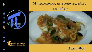 Μπακαλιάρος με ντομάτες, ελιές και σύκα