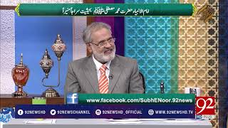 Subh E Noor - 28 November 2017 - 92NewsHDPlus