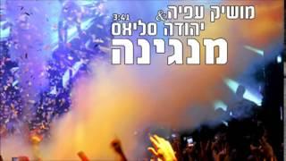 מושיק עפיה ויהודה סליאס מנגינה Moshik Afia