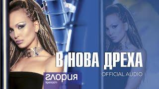 06 V NOVA DREHA - В НОВА ДРЕХА (AUDIO 2003)