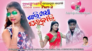 Sali Adha Ghar Bali  // New Sambalpuri Comedy // PP Production