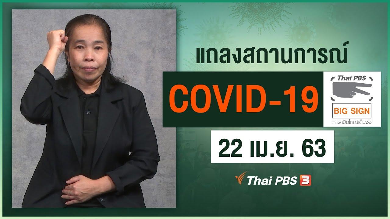 ศูนย์แถลงข่าวรัฐบาลฯ แถลงสถานการณ์โควิด-19 [ภาษามือ] (22 เม.ย. 63)
