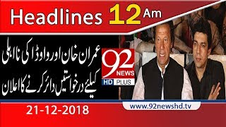 News Headlines | 12:00 AM  | 21 Dec 2018 | 92NewsHD