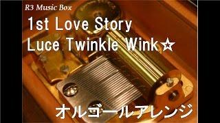 1st Love Story/Luce Twinkle Wink☆【オルゴール】 (アニメ「ネトゲの嫁は女の子じゃない と思った?」OP)