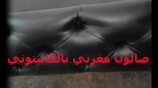 tapissier SALON MAROCAIN طريقة تغليف سداري بالجلد موضيل كابيتوني صالون مغربي