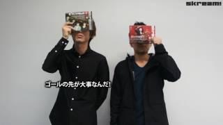 イトヲカシ、2ndシングル『さいごまで / カナデアイ』リリース!―Skream!動画メッセージ