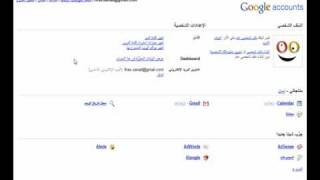 الحفاظ على حساب Google أمناً