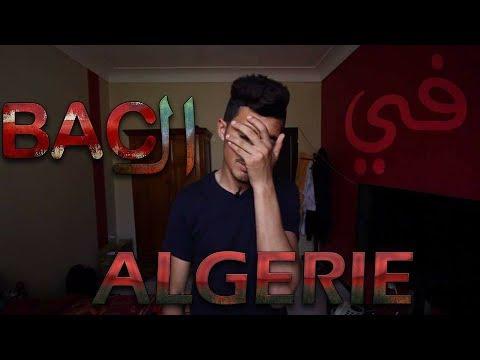 البكالوريا في الجزائر Le BAC en Algérie BY Yasser HM